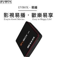 易播盒子EVBOX 3R  台中現貨供應 台灣官方授權 易播 6K 藍牙 智慧電視盒
