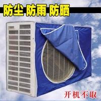 空調外機罩開機不取室外機套防塵防雨防曬通用加厚格力美的海爾