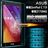 華碩 ZenPad C 7.0 Z170C平板鋼化膜 9H 0.4mm直邊耐刮防爆玻璃膜 ASUS Z170CG 防爆裂高清貼膜