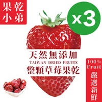 【果乾小弟】天然無添加整顆 大湖草莓乾 70g/包 (3包)