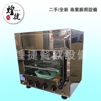 《煌捷餐飲設備》【4管-紅外線小烤箱(上火)】兩管烤箱烤爐 / 燒烤爐 / 燒烤專用/ 營業用烤爐