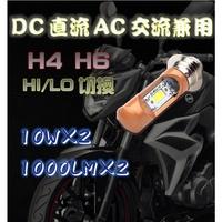 小盤 H6LED H4 交流AC 直上LED大燈 小皿 奔騰 豪邁 迪爵 高手 G4 風雲 h6直上 h6 led