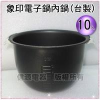 【新莊信源】10人份【象印 台製電子鍋內鍋】B121 NS-JDV18/JCK18/JCF18(替代專用)