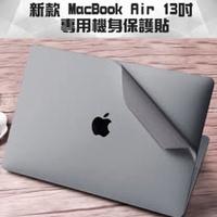 2018新款 MacBook Air 13吋 A1932專用機身保護貼(太空灰)