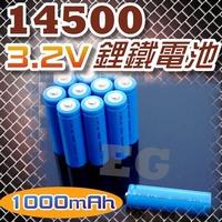 億大 {現貨} G4A43 14500 3.2V 1000mAh 鋰鐵電池 節能 3號電池 磷酸鐵鋰電池 14500