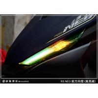 彩貼藝匠 RS NEO 前方向燈(20色) YAMAHA RSNEO125 保護膜 電腦裁減
