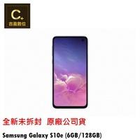 Samsung Galaxy S10e (6GB/128GB) 空機 板橋實體店面 【吉盈數位商城】