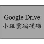 個人Google Drive帳號新增小組雲端硬碟  限時下殺