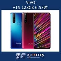 (+贈手機立架+自拍桿)vivo V15/6.53吋螢幕/128GB/雙卡雙待/指紋辨識/獨立三卡槽【馬尼通訊】