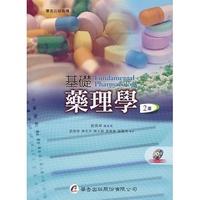 <書本熊> [華杏] 基礎藥理學(2版) / 劉興華:9789861943633