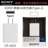SONY CP-AD3 原廠快速充電組【3A 旅充頭+TypeC-C 傳輸線】Xperia XZ XZ Premium XZs XA1 Ultra【遠傳公司貨】