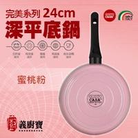 〚義廚寶〛完美系列24cm 深平底鍋-PD50 [蜜桃粉]∼