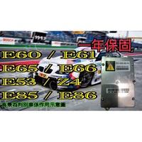 新-BMW 寶馬 HID 大燈穩壓器 大燈安定器 E60 E61 E65 E66 E53 Z4(E85 + E86)