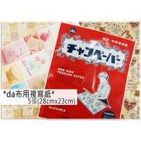 ❖拼布玩❖日本da牌-五色複寫轉印紙|拼布工具、縫紉工具、複寫紙
