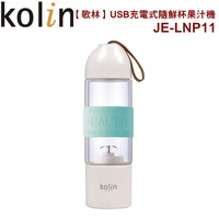 APP滿666折50【歌林】USB充電式玻璃隨鮮杯果汁機JE-LNP11 保固免運