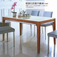【UHO】愛譜石面實木餐桌(不含椅)