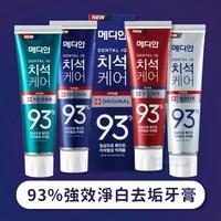 韓國 麥迪安 Median 93% 強效淨白去垢牙膏 120g 清潔 升級版 朴信惠代言 代購