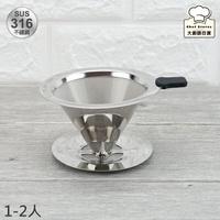 316不銹鋼雙層咖啡濾杯1-2人極細咖啡濾網免用咖啡濾紙-大廚師百貨