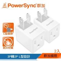 【PowerSync 群加】3P轉2P電源轉接頭-L型/2入組(TYBA92)
