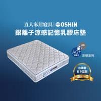 日本直人木業-OSHIN/日本職人百年品牌床墊/銀離子涼感記憶乳膠床墊(6尺雙人加大182/188CM)