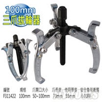 【良匠工具】專業外銷高品質碳鋼 三爪拔輪器 4寸 (100 mm) 軸承/培林拆卸