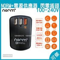 norm+ 閃電插頭電源供應器 QC3.0 快速充電插頭 100-240V 電源供應器 USB 3孔輸出 充電器 周年慶特價