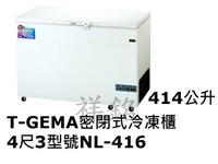 祥銘T-GEMA吉馬密閉掀蓋式冷凍櫃414公升4尺3型號NL-416冰櫃請詢價