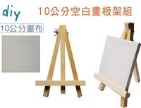 DIY10公分空白畫板架組-UA7057(可自行彩繪)《筑品文創》