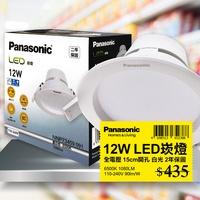 【Panasonic國際牌】LED 崁燈 12W 極亮 白光 6500K 15cm 全電壓 附快速接頭 保固兩年 NNP73459091