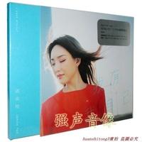 高品質※正版閻奕格我有我自己(CD)2017年首張專輯經典五大發行