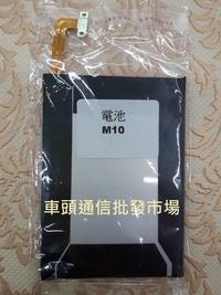 【車頭通信配件】~HTC ONE M10~ 維修用 全新電池 不面交 需自行更換 非技術人員請確認會自行更換再購買