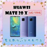 MATE 20 X 華為 (6G/128G) 7.2吋 Huawei 雙卡 全新未拆 原廠公司貨 原廠保固一年 絕非整新機 【雄華國際】