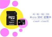 Apacer宇瞻Micro SD 16G/32G 記憶卡 CLASS 10 相機 手機 導航 MP3 MP4