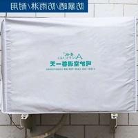 空調外機罩加厚室外機套子防塵防水防曬美的防雨空調外機外罩