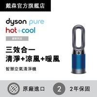 結帳折2仟!Dyson戴森 Pure Hot+Cool  HP04 三合一涼暖空氣清淨機 科技藍