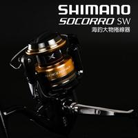 【獵漁人釣具】 SOCORRO SW5000/SW6000/SW10000 大物捲線器 鐵板船釣大班池 【E004】