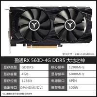 盈通RX560 4G大地之神 RX550 4G極速版LP版鋼鐵直男游戲AMD顯卡