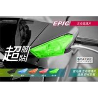 EPIC 四代戰 方向燈護片 螢光綠 方向燈改色 燈罩 方向燈殼 方向燈貼片 方向燈罩 附背膠 適用 勁戰四代 四代勁戰