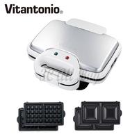 【公司貨含稅】日本 Vitantonio 鬆餅機 VWH-202 附雙烤盤 小V鬆餅機