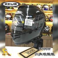 ~任我行騎士部品~ ZEUS 瑞獅 ZS-1200H 1200H 六角碳纖維 安全帽 裸色