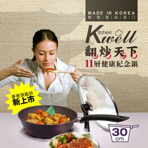 【金美滿KITCHENWELL】翻炒天下11層健康紀念鍋