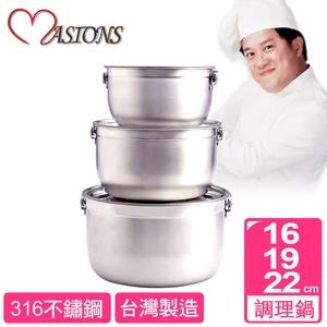 【美心 MASIONS】維多利亞 Victoria 皇家316不鏽鋼調理鍋
