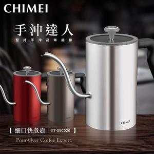 【CHIMEI奇美】手沖達人細口快煮壺/手沖壺/咖啡壺 KT-05C020