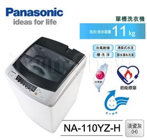 Panasonic國際牌 11KG單槽洗衣機 NA-110YZ-H