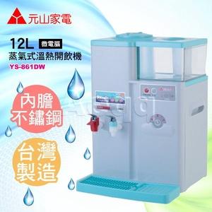 元山牌安全防火微電腦溫熱開飲機YS-861DW