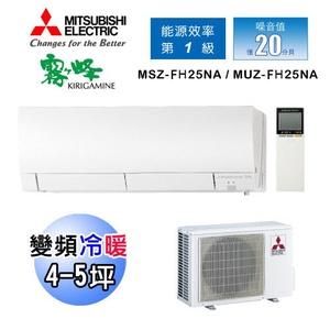 MITSUBISHI三菱 霧之峰 3-4坪變頻冷暖分離式冷氣MSZ-FH25NA