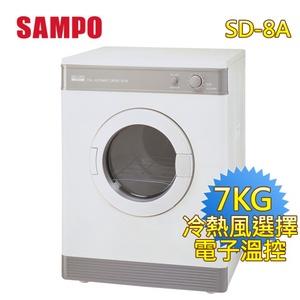 SAMPO 聲寶7公斤乾衣機SD-8A