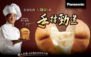 Panasonic國際牌 全自動變頻製麵包機 SD-BMT1000T