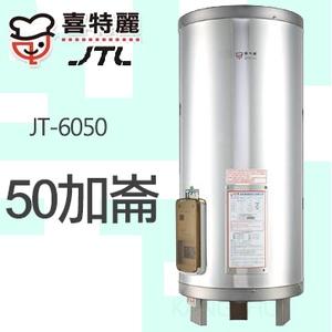 喜特麗50加崙儲熱式電熱水器JT-6050