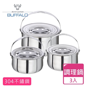 【牛頭牌】雅登不鏽鋼調理鍋_3入組